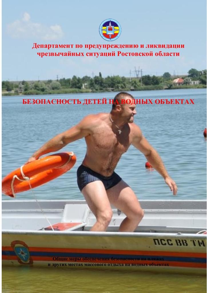thumbnail of 05-05-2017_приложение2 безопасность на воде
