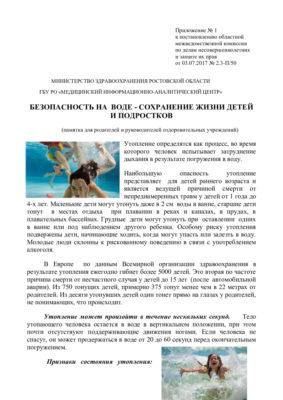 thumbnail of 06-07-2017_приложение меры безопасности