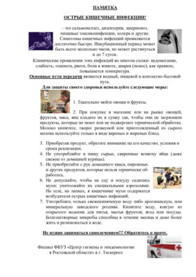 thumbnail of Памятка ОКИ -1