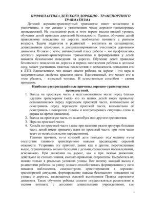 thumbnail of Памятка по проф травм на дорогах