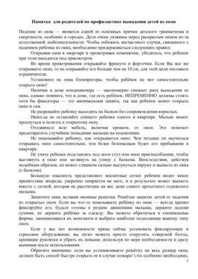 thumbnail of Памятка по профилактике выпадения детей из окон3