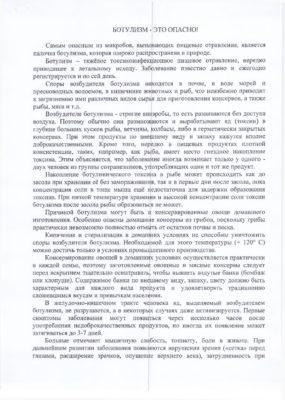 thumbnail of Памятки про бутулизм и грибы