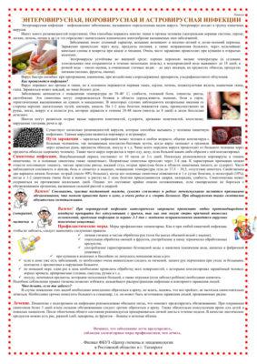 thumbnail of Профилактика приложение 3