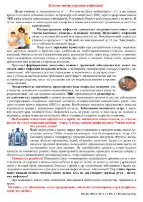 thumbnail of Профилактика_приложение
