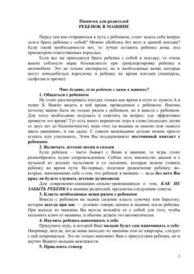 thumbnail of Ребенок в машине -памятка