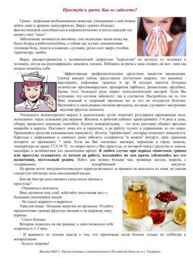 thumbnail of ДЕЛО САЙТ грипп приложение5