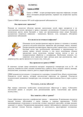 thumbnail of ДЕЛО САЙТ грипп приложение6